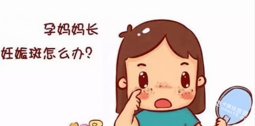准妈妈们该如何<a href=http://www.quban18.com/qubanbaike/qubanyufang/><a href=http://www.quban18.com/tag/yufang/>预防</a></a><a href=http://www.quban18.com/qubanbuwei/lian/>脸</a>上长<a href=http://www.quban18.com/tag/renshenban/>妊娠<a href=http://www.quban18.com/tag/ban_4098/>斑</a></a>?