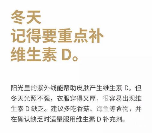 有一种<a href=http://www.quban18.com/shiwuquban/weishengsuquban/><a href=http://www.quban18.com/tag/weishengsu/>维生素</a></a>,冬天要重点补