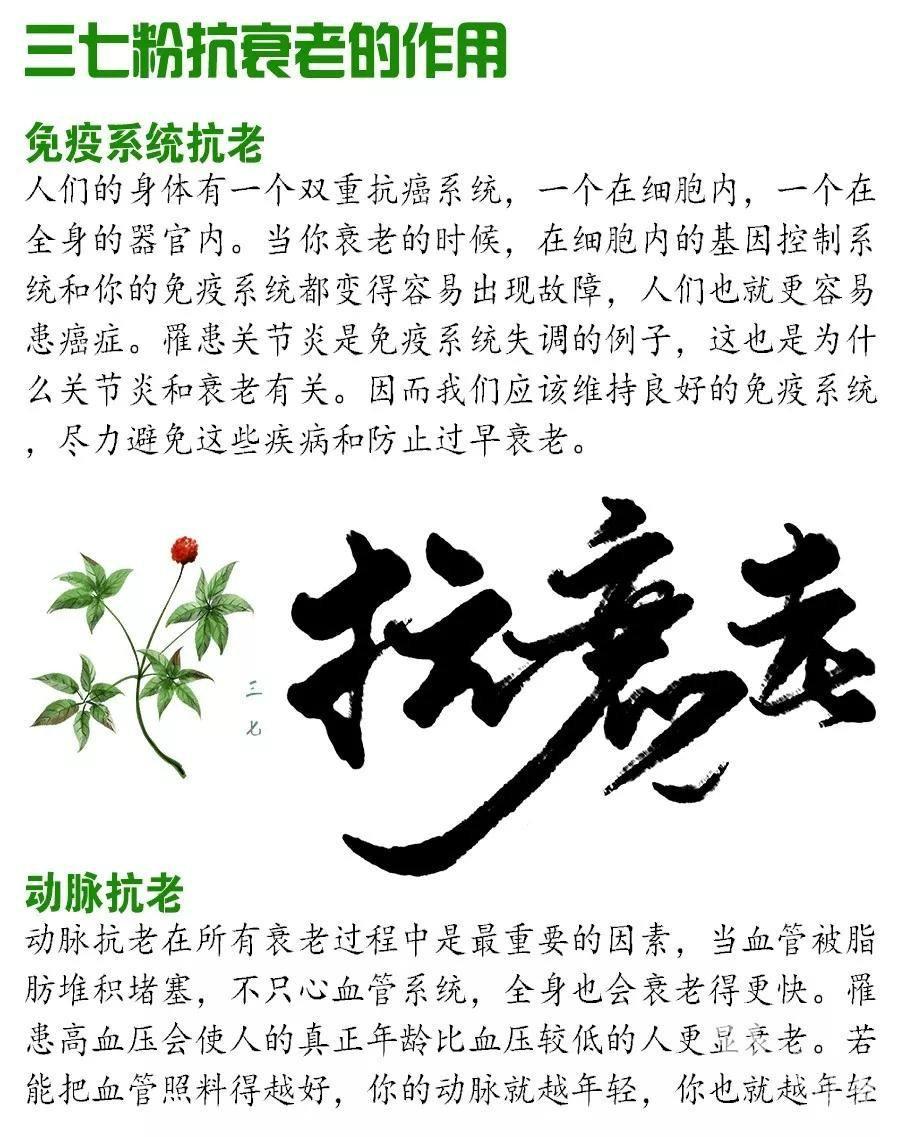 长期吃<a href=http://www.quban18.com/zhongyaoquban/sanqiquban/ target=_blank class=infotextkey><a href=http://www.quban18.com/tag/sanqi/ target=_blank class=infotextkey>三七</a></a>粉,看起来要比同龄人年轻5-10岁,效果太惊人!